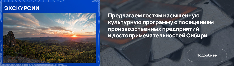 ban_excursion_rus