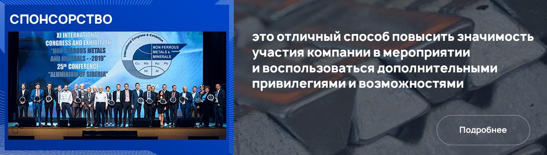 ban_sponsor_rus