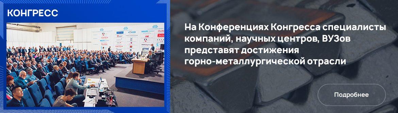 банер_конгресс